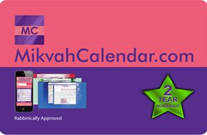 2 Year Wholesale Mikvah Calendar Gift Card
